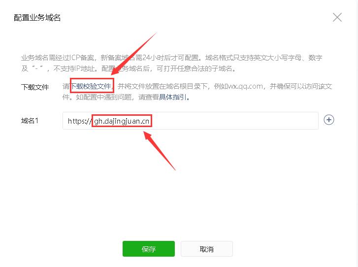 添加业务域名.png