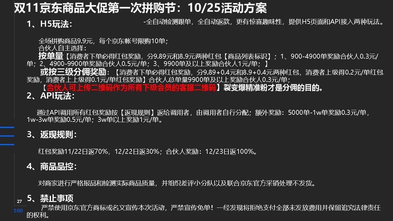 1025京东大促活动爆粉终极方案.jpg